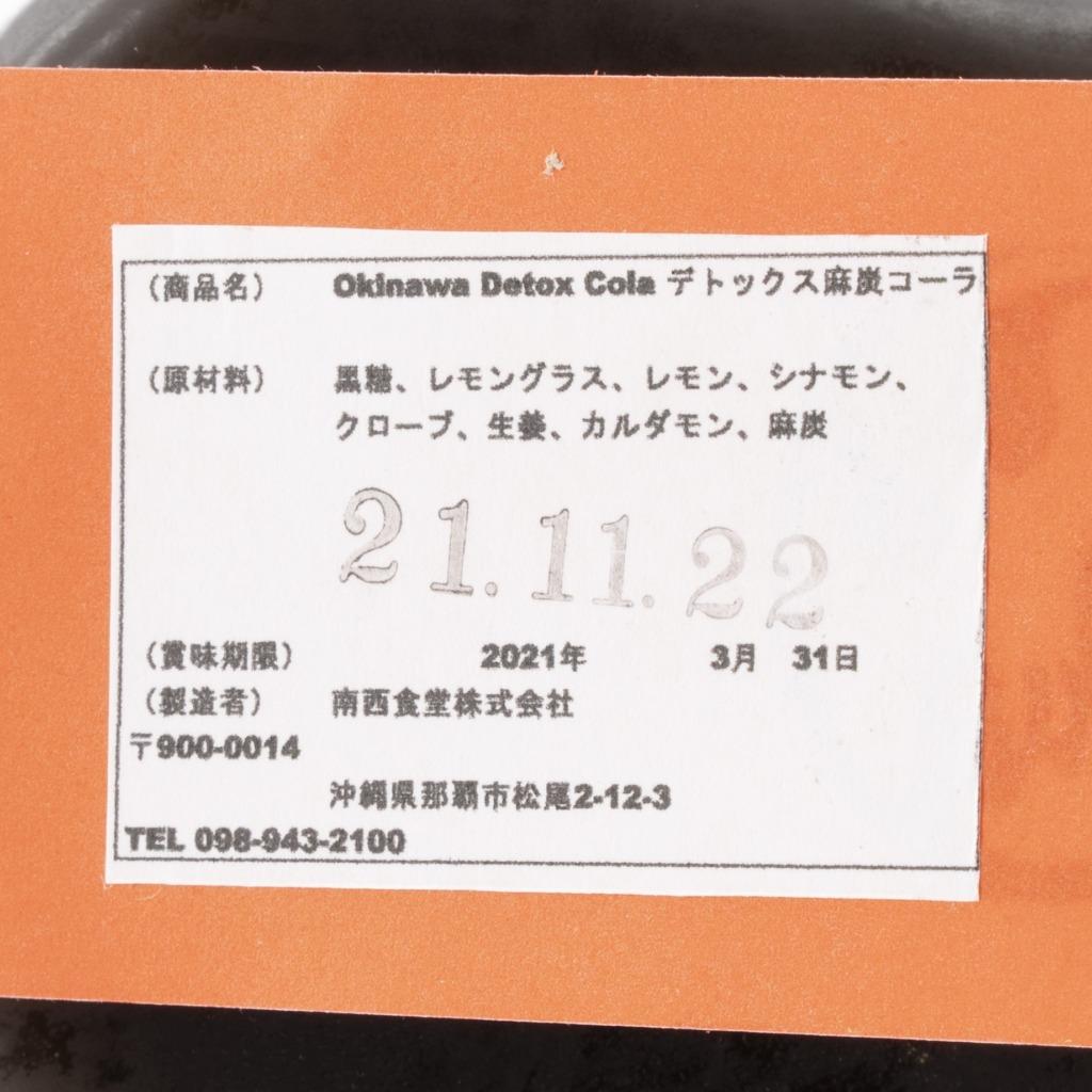 okinawa_detox_cola_syrup_label