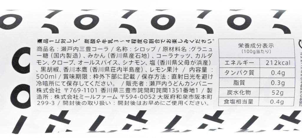 瀬戸内三豊コーラ、ラッピング詳細