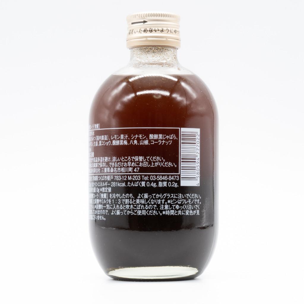 薬膳醗酵コーラ『覚醒』、横面2