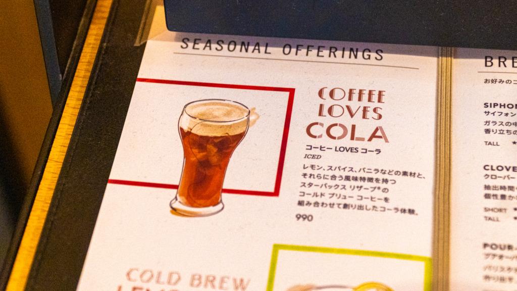 コーヒー LOVES コーラ、メニュー